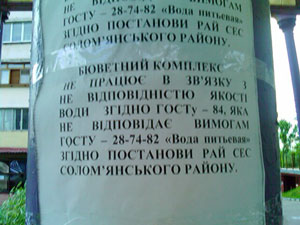 Бювет в Киеве